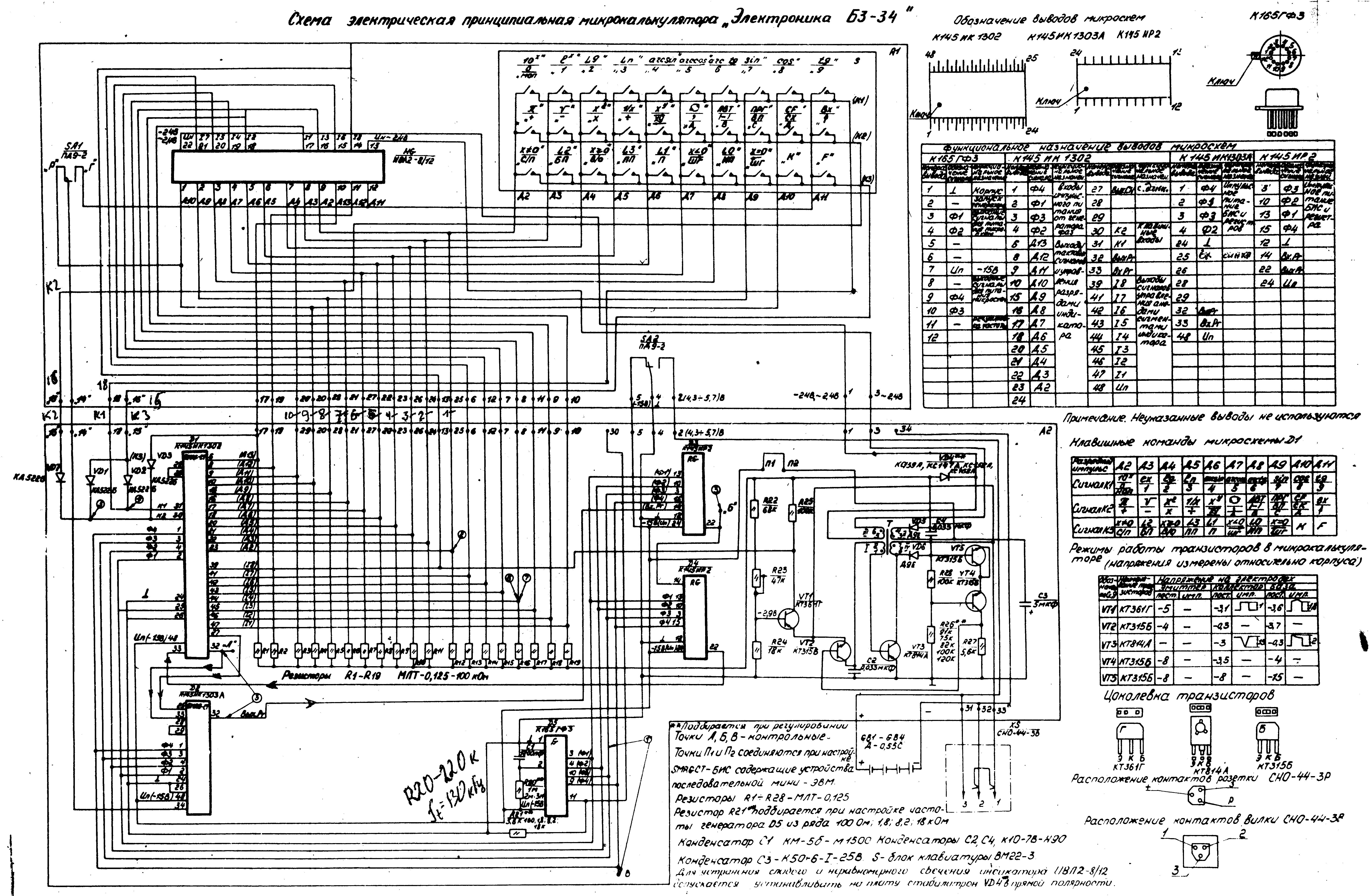 схема часов электроника 2-11а