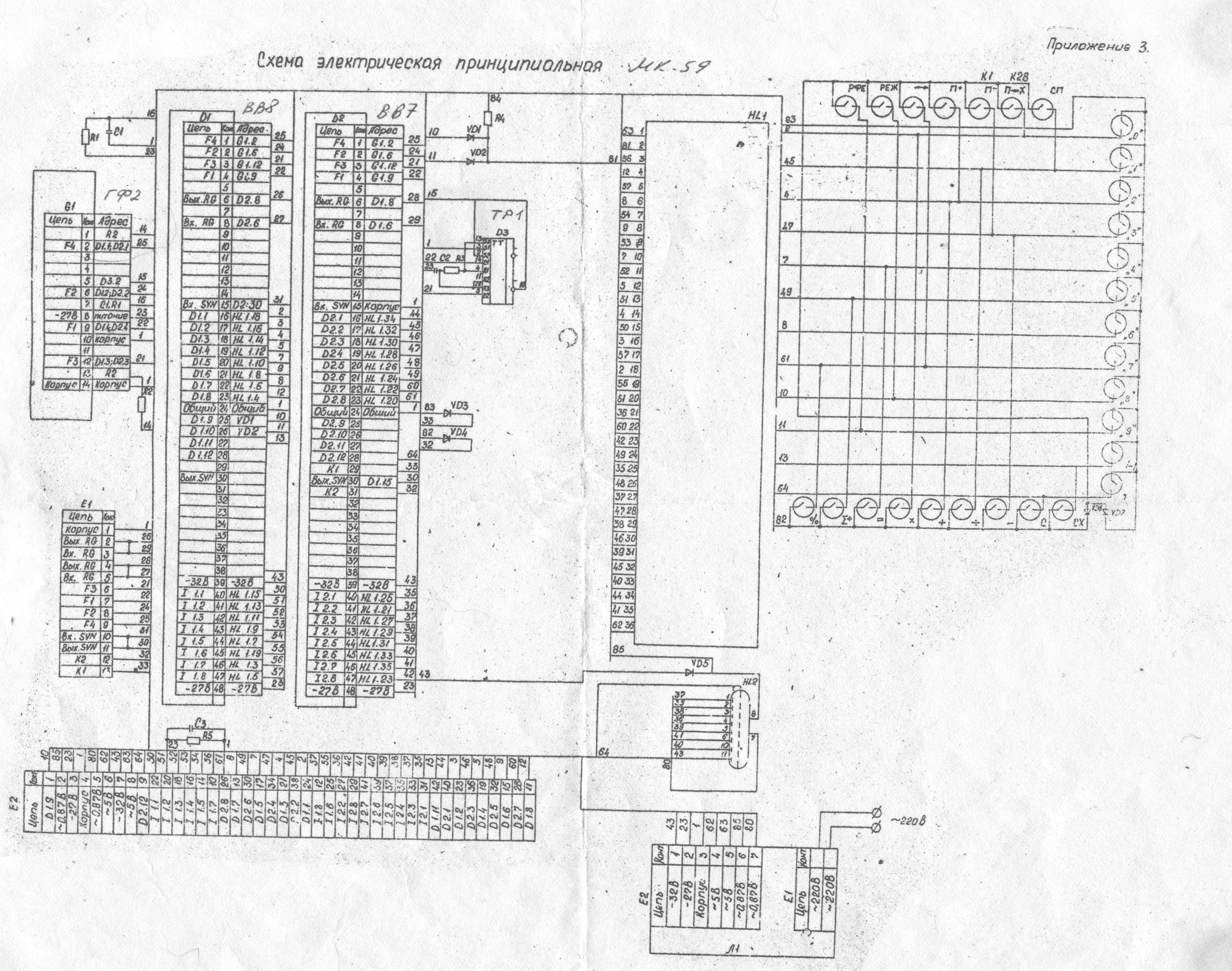 Схема электроника мк-59